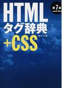 HTMLタグ辞典+CSS 第7版