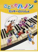 こどものハノン 伴奏譜付 改訂版 (ミッキーといっしょ)