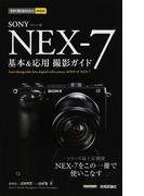 ソニーαNEX−7基本&応用撮影ガイド (今すぐ使えるかんたんmini)
