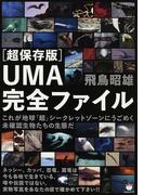 UMA完全ファイル これが地球「超」シークレットゾーンにうごめく未確認生物たちの生態だ 超保存版 (超☆どきどき)