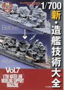 1/700新・造艦技術大全