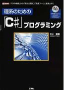 理系のための「C#」プログラミング 「C#の機能」から「微分方程式」「高速フーリエ変換」まで (I/O BOOKS)
