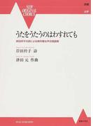 うたをうたうのはわすれても 岸田衿子の詩による無伴奏女声合唱曲集 (NEW ORIGINAL CHORUS 合唱 女声)