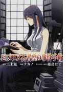ビブリア古書堂の事件手帖 1 (角川コミックス・エース)(角川コミックス・エース)