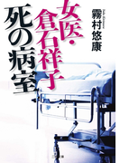 女医・倉石祥子 死の病室(二見文庫)
