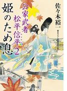 姫のため息(二見時代小説文庫)