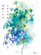 うみべの女の子(1)(F×COMICS)