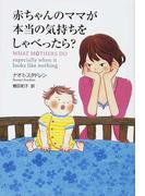 赤ちゃんのママが本当の気持ちをしゃべったら?