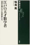 江戸の天才数学者 世界を驚かせた和算家たち (新潮選書)(新潮選書)