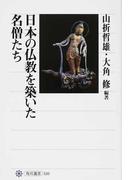 日本の仏教を築いた名僧たち