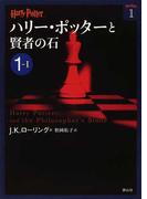 ハリー・ポッターと賢者の石 1−1 (静山社文庫 ハリー・ポッター文庫)(静山社文庫)