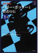 ハリー・ポッターと賢者の石 1−2 (静山社文庫 ハリー・ポッター文庫)(静山社文庫)