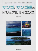 サンゴとサンゴ礁のビジュアルサイエンス 美しい海に生きるサンゴの不思議な生態を探る