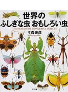 世界のふしぎな虫おもしろい虫 THE MUSEUM OF WONDERFUL INSECTS