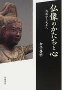 仏像のかたちと心 白鳳から天平へ