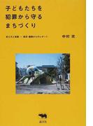 子どもたちを犯罪から守るまちづくり 考え方と実践−東京・葛飾からのレポート