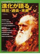 進化が語る現在・過去・未来 (別冊日経サイエンス)