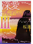 深愛The Only Wish beside cherry blossoms 3 (ピンキー文庫)(ピンキー文庫)