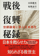 戦後復興秘録 世銀融資に学ぶ日本再生