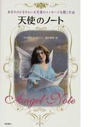 天使のノート あなたのとなりにいる天使のメッセージを聞く方法