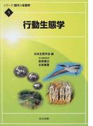 シリーズ現代の生態学 5 行動生態学