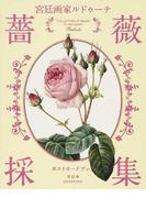 宮廷画家ルドゥーテ薔薇採集ポストカードブック