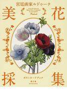 宮廷画家ルドゥーテ美花採集ポストカードブック