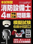 本試験型消防設備士4類〈甲種・乙種〉問題集