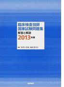 臨床検査技師国家試験問題集解答と解説 2013年版