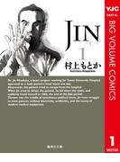 JIN―仁― 1(ヤングジャンプコミックスDIGITAL)