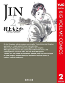 JIN―仁― 2(ヤングジャンプコミックスDIGITAL)