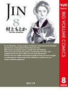 JIN―仁― 8(ヤングジャンプコミックスDIGITAL)