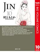 JIN―仁― 10(ヤングジャンプコミックスDIGITAL)