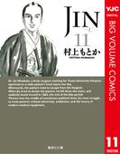 JIN―仁― 11(ヤングジャンプコミックスDIGITAL)