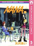 NANA―ナナ― 5(りぼんマスコットコミックスDIGITAL)
