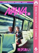 NANA―ナナ― 6(りぼんマスコットコミックスDIGITAL)