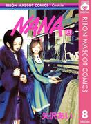 NANA―ナナ― 8(りぼんマスコットコミックスDIGITAL)