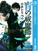 青の祓魔師 リマスター版 2(ジャンプコミックスDIGITAL)
