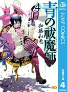 青の祓魔師 リマスター版 4(ジャンプコミックスDIGITAL)