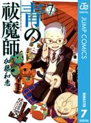 青の祓魔師 リマスター版 7(ジャンプコミックスDIGITAL)