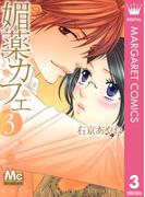 媚薬カフェ 3(マーガレットコミックスDIGITAL)