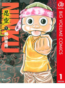 NINKU―忍空― 1(ジャンプコミックスDIGITAL)