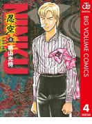 NINKU―忍空― 4(ジャンプコミックスDIGITAL)