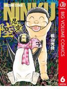 NINKU―忍空― 6(ジャンプコミックスDIGITAL)