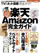 TV&ネット通販完全ガイド -楽天&Amazon完全ガイド-(100%ムックシリーズ)