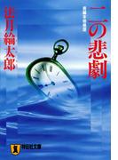 二の悲劇(祥伝社文庫)