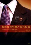 株式会社中華人民共和国