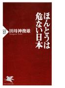 ほんとうは危ない日本(PHP新書)