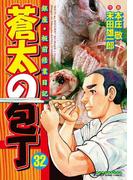 【期間限定価格】蒼太の包丁32(マンサンコミックス)