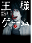王様ゲーム5(アクションコミックス)